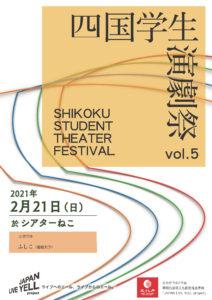 2/21【無観客開催】四国学生演劇祭vol.5