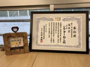 「第11回地域再生大賞-コロナ禍を越えて」の優秀賞をいただきました!