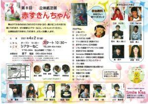 4/2(土)第8回立体紙芝居「赤ずきんちゃん」