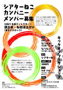 5/14,15(金土)シアターねこカンパニーメンバー募集!キックオフワークショップ
