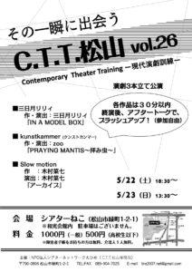 【5/22,23開催!】C.T.T.松山 vol.26 各回30席限定