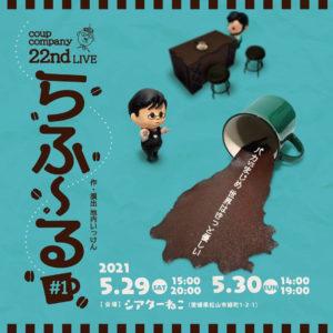 【7/31,8/1】coup company 22nd LIVE「らふ〜る#1」
