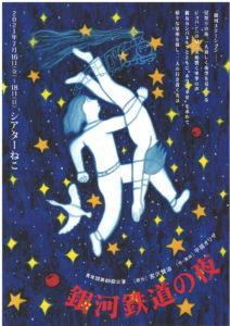 7/16-18青年団第89回公演「銀河鉄道の夜」