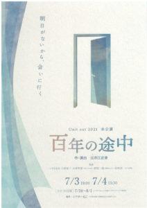 7/3,4 Unit out 2021本公演「百年の途中」 ※7/24-8/1 インターネット公演