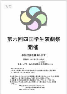 7/2締切! 第6回四国学生演劇祭 参加団体募集中