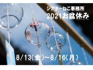 お盆休み8/13〜16