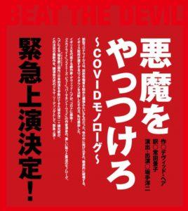 9/3,4(金土)燐光群「悪魔をやっつけろ!〜COVIDモノローグ〜」
