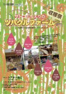 8/5〜サトコとちえりのツバクルファーム