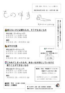 PAAC 8/14-9/3展示「もの申す」8/28,29WS