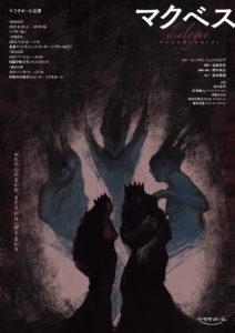 完売御礼! 9/18-20 サラダボール公演 「マクベス dialogue」