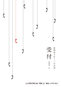 10/15,16(金土)広田ゆうみ+二口大学「受付」