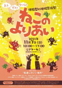 11/7(日)「ねこのよりあい〜風通しのいい場所〜」 by 劇場で出会うプロジェクト