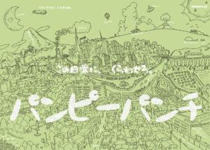 10/9(土)札幌ハムプロジェクト「パンピーパンチ」
