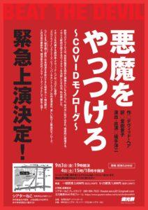 9/3,4(金土)燐光群「悪魔をやっつけろ!〜COVIDモノローグ〜」アフタートーク決定!