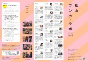 10/1(金)まちと文化とアートの学校2021 vol.1「芸術といろいろの狭間でわたしが考えること」