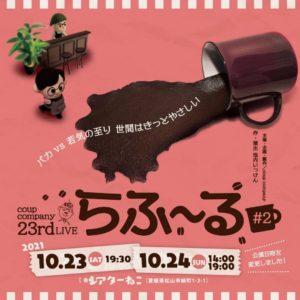 【10/23,24】coup company 23nd LIVE「らふ〜る#2」