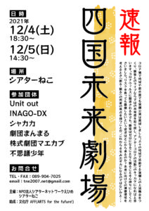 12/4,5(土日)_四国未来劇場